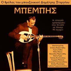 "Various Artists: Bouzouki Legend Dimitris Stergiou ""Bebis"" - All Greek 78 rpm Recordings"