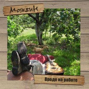 МоsквиН: Вроде на работе