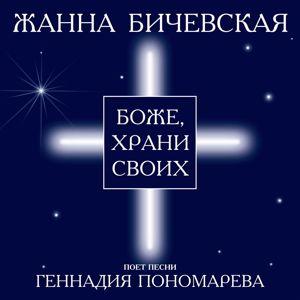 Zhanna Bichevskaja: Bozhe, khrani svoikh