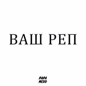 PAPA MEDD: Ваш рэп