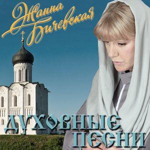 Zhanna Bichevskaja: Dukhovnye pesni
