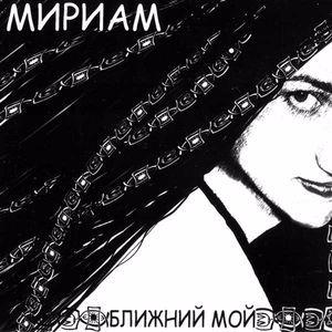 Miriam: Blizhny Moy