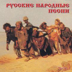 Various Artists: Russkie narodnye pesni, Ch. 1
