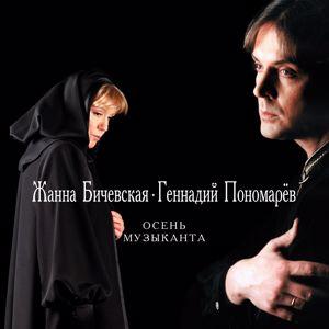 Zhanna Bichevskaja & Gennadiy Ponomarjov: Osen' muzykanta