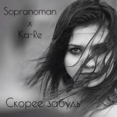 Sopranoman & Ka-Re: Скорее забудь