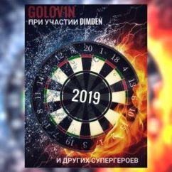 GOLOV1N: 2019