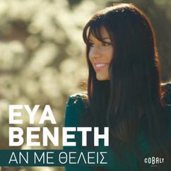 Eva Veneti: An Me Theleis