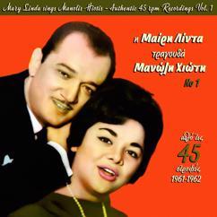Mary Linda: Thalassa Mono Ki Ourano