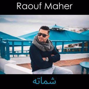 Raouf Maher: شماته
