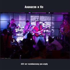 Ананасов и Ko: XXV лет челябинскому рок-клубу