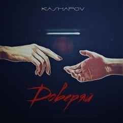 KASHAPOV: Доверяй
