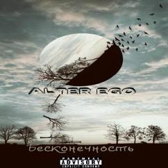 Alter Ego: Бесконечность