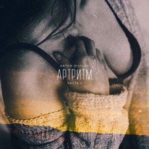 Artem DisPlay: Артритм