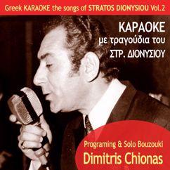 Dimitris Chionas: Greek Karaoke, the songs of Stratos Dionysiou, Vol. 2