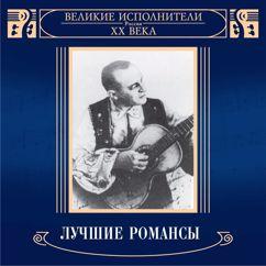Various Artists: Velikie ispolniteli Rossii XX veka: Luchshie romansy