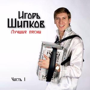 Игорь Шипков: Лучшие песни(Часть 1)