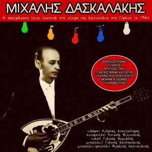 Mihalis Daskalakis: Daskalakis '63
