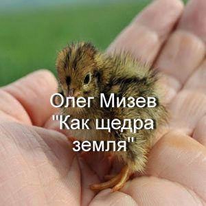 Олег Мизев: Как щедра земля
