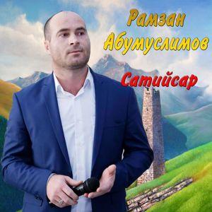 Рамзан Абумуслимов: Сатийсар