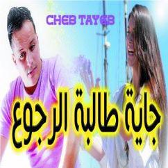 Cheb Tayeb: احساس تبكي الدم
