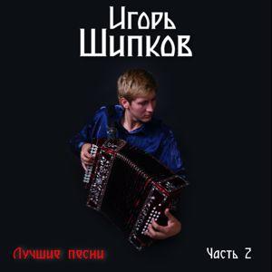 Игорь Шипков: Лучшие песни, Часть 2