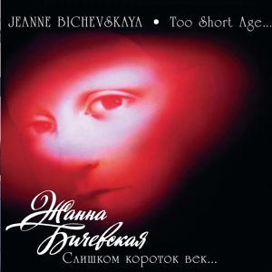 Zeanne Bichevskaya: Slishkom korotok vek