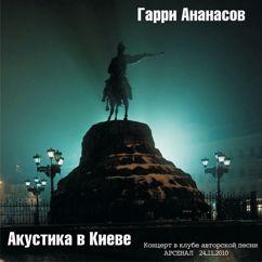 Гарри Ананасов: Акустика в Киеве(Концерт в клубе Авторской песни Арсенал 24.11.2010)