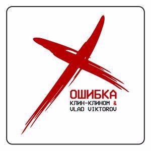 Клин-Клином & Vlad Viktorov: Ошибка