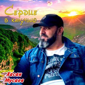 Хасан Мусаев: Сердце в капучино