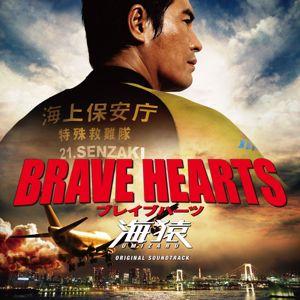 Naoki Sato: Brave Hearts Umizaru