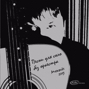 МоsквиН: Песни для соло без оркестра