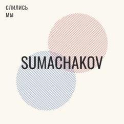 Sumachakov: Слились мы