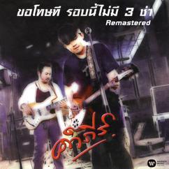 Pongsit Kampee: Kor Tod Tee Rob Nee Mai Mee 3 Cha (Remastered)
