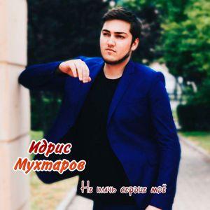 Идрис Мухтаров: Не плачь сердце моё