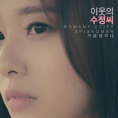 """Romantic City, Piano Man: Do You Remember (From """"My Neighbor Soojung"""")"""