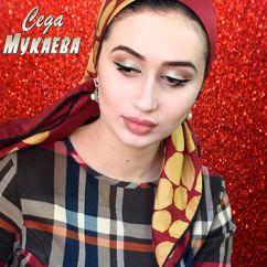 Седа Мукаева: Живу для тебя