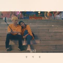 Jang Deok Cheol: No More