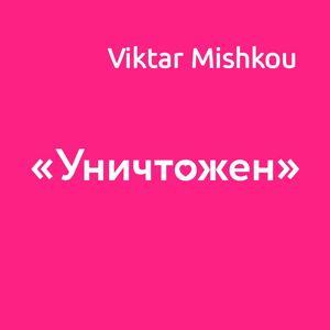 Viktar Mishkou: Уничтожен