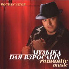 Bogdan Yator: Музыка для взрослых. Romantic Music