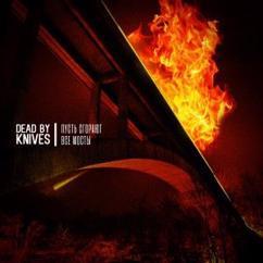 Dead By Knives: Пусть сгорают все мосты