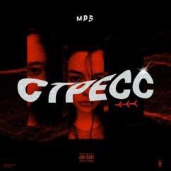MP5: Стресс
