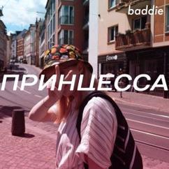 baddie: Принцесса