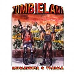 HOFMANNITA & ТРАВМА: Зомбилэнд