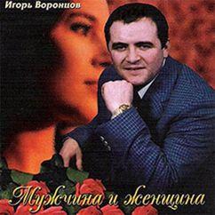 Игорь Воронцов: Такая золотая