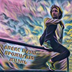 Алекс Леуш: Прожигаю жизнь
