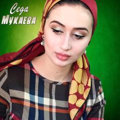 Седа Мукаева: Безам - сан марзо