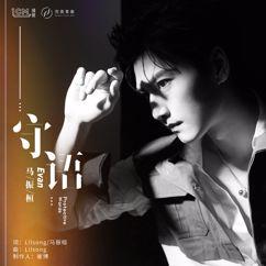 "Evan Ma: Protective Words (TV Series ""ZHONG ER BING HUI CHUAN RAN"" Title Song)"