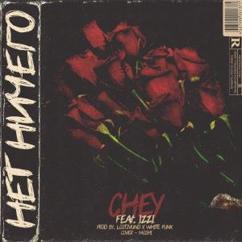 CHEY feat. IZZI: Нет ничего