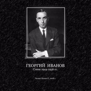 Роман Ильин, Георгий Иванов & Дождь: Георгий Иванов. Стихи 1944-1956 г.