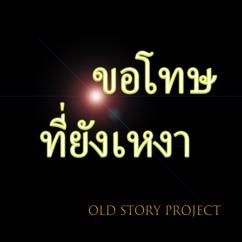 Old Story Project: Khor Tod Tee Yang Ngao (Cover Version)